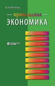 Прикладная экономика : учебное пособие —4-е изд., электрон. ISBN 978-5-9963-3017-1