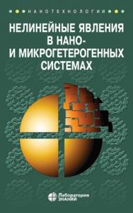 Нелинейные явления в нано- и микрогетерогенных системах — 3-е изд., электрон. ISBN 978-5-9963-2634-1