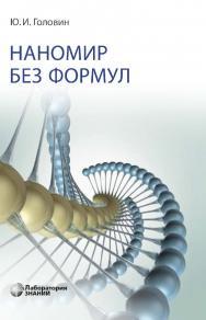 Наномир без формул. — 4-е изд., электрон ISBN 978-5-9963-2923-6
