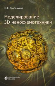 Моделирование 3D наносхемотехники / — 3-е изд., электрон. ISBN 978-5-9963-2633-4