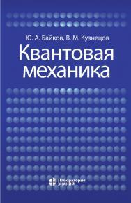 Квантовая механика : учебное пособие. — 3-е изд., электрон. ISBN 978-5-00101-856-8_int