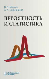 Вероятность и статистика : учебное пособие. — 4-е изд., электрон. ISBN 978-5-9963-2976-2