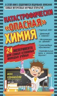 Катастрофически «опасная» химия. 24 эксперимента для самых отважных молодых учёных.—Электрон. изд. ISBN 978-5-00101-871-1
