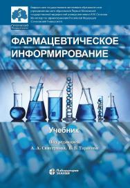 Фармацевтическое информирование : учебник.—Электрон. изд. ISBN 978-5-00101-878-0