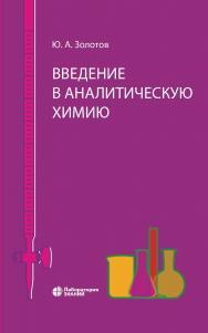 Введение в аналитическую химию. — 2-е изд., электрон. ISBN 978-5-93208-215-7