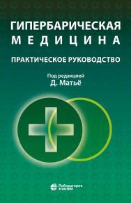 Гипербарическая медицина : практическое руководство / пер. с англ. — 4-е изд., электрон. ISBN 978-5-00101-893-3