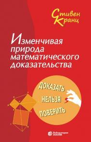 Изменчивая природа математического доказательства. Доказать нельзя поверить / пер. с англ. Н. А. Шиховой. — 3-е изд., электрон. ISBN 978-5-93208-212-6
