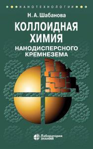 Коллоидная химия нанодисперсного кремнезема. —2-е изд., электрон. — (Нанотехнологии) ISBN 978-5-00101-425-6
