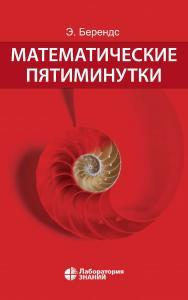 Математические пятиминутки / пер. с нем.— 5-е изд., электрон. ISBN 978-5-00101-408-9