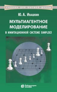 Мультиагентное моделирование в имитационной системе Simplex3 : учебное пособие.— 2-е изд., электрон. — (Учебник для высшей школы) ISBN 978-5-93208-216-4