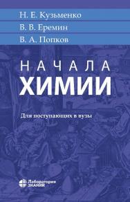 Начала химии : для поступающих в вузы. — 19-е изд., электрон. ISBN 978-5-00101-907-7