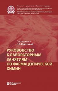 Руководство к лабораторным занятиям по фармацевтической химии : практикум. —2-е изд., электрон. ISBN 978-5-00101-914-5
