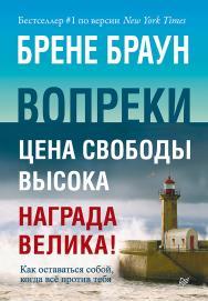 Вопреки. Как оставаться собой, когда всё против тебя ISBN 978-5-00116-264-3