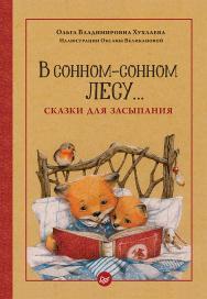 В сонном-сонном лесу... Сказки для засыпания ISBN 978-5-00116-358-9