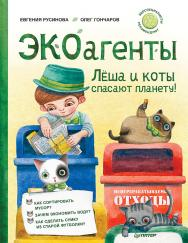 ЭКОагенты Лёша и коты спасают планету! ISBN 978-5-00116-361-9