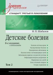 Детские болезни: Учебник для вузов (том 2). 8-е изд. с изменениями ISBN 978-5-00116-372-5