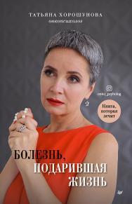 Болезнь, подарившая жизнь ISBN 978-5-00116-384-8
