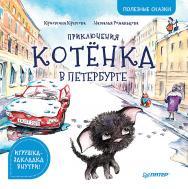 Приключения котёнка в Петербурге. Полезные сказки ISBN 978-5-00116-404-3