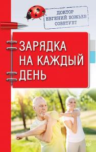 Доктор Евгений Божьев советует. Зарядка на каждый день ISBN 978-5-00116-437-1