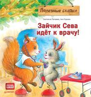 Зайчик Сева идёт к врачу! Полезные сказки ISBN 978-5-00116-447-0