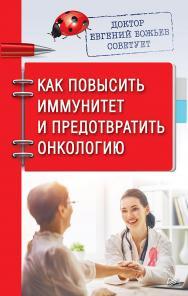 Доктор Евгений Божьев советует. Как повысить иммунитет и предотвратить онкологию ISBN 978-5-00116-474-6