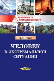 Человек в экстремальной ситуации : Учебное пособие.  — (Безопасность жизнедеятельности) ISBN 978-5-00136-047-6