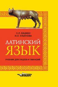 Латинский язык : учеб. для лицеев и гимназий ISBN 978-5-00136-072-8