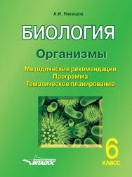 Биология. Организмы. 6 кл.: Методические рекомендации, программа, тематическое планирование ISBN 978-5-00136-076-6