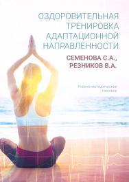 Оздоровительная тренировка адаптационной направленности ISBN 978-5-00149-397-6
