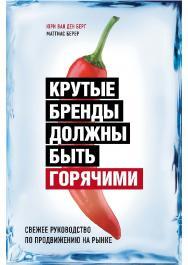 Крутые бренды должны быть горячими. Свежее руководство по продвижению на рынке. — (Бизнес. Лучший мировой опыт) ISBN 978-5-04-098388-9