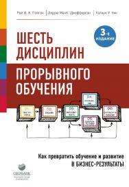 Шесть дисциплин прорывного обучения. Как превратить обучение и развитие в бизнес-результаты. — (Лучший мировой опыт). ISBN 978-5-04-103303-3