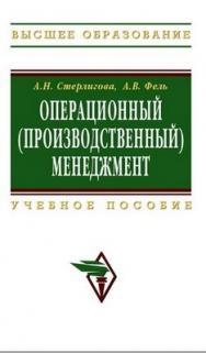 Операционный (производственный) менеджмент. ISBN 978-5-16-003469-0