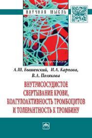 Внутрисосудистое свертывание крови, коагулоактивность тромбоцитов и толерантность к тромбину ISBN 978-5-16-006510-6