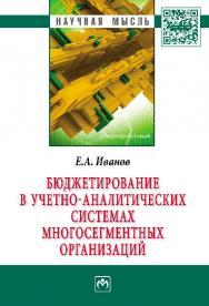 Бюджетирование в учетно-аналитических системах многосегментных организаций ISBN 978-5-16-006720-9