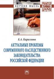 Актуальные проблемы современного наследственного законодательства Российской Федерации ISBN 978-5-16-009435-9
