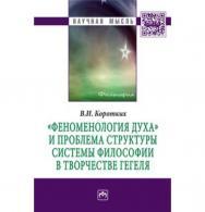 «Феноменология духа» и проблема структуры системы философии в творчестве Гегеля ISBN 978-5-16-009753-4