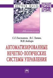 Автоматизированные нечетко-логические системы управления ISBN 978-5-16-009759-6