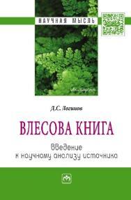 «Влесова книга»: введение к научному анализу источника ISBN 978-5-16-009764-0