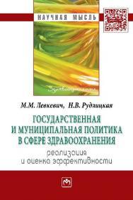 Государственная и муниципальная политика в сфере здравоохранения: реализация и оценка эффективности ISBN 978-5-16-009842-5