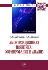 Амортизационная политика: формирование и анализ ISBN 978-5-16-010324-2