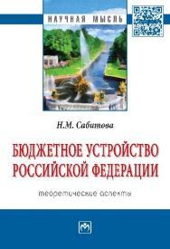 Бюджетное устройство Российской Федерации: теоретические аспекты ISBN 978-5-16-010491-1