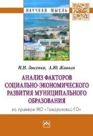 Анализ факторов социально-экономического развития муниципального образования (на примере МО «Томаринский ГО») ISBN 978-5-16-010616-8