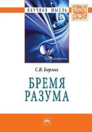 Бремя разума ISBN 978-5-16-011282-4