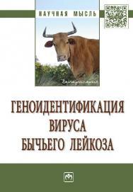 Геноидентификация вируса бычьего лейкоза ISBN 978-5-16-012313-4
