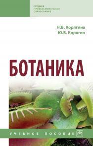 Ботаника : учебное пособие. — (Среднее профессиональное образование) ISBN 978-5-16-016161-7