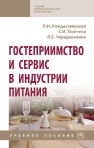 Гостеприимство и сервис в индустрии питания : учебное пособие. — (Среднее профессиональное образование) ISBN 978-5-16-016163-1