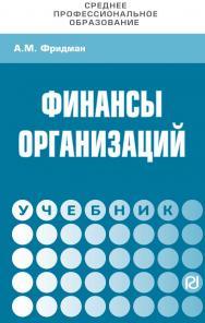 Финансы организаций : учебник. — (Среднее профессиональное образование) ISBN 978-5-16-102240-5