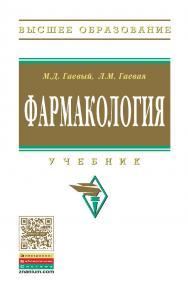 Фармакология : учебник. — (Высшее образование) ISBN 978-5-16-102969-5