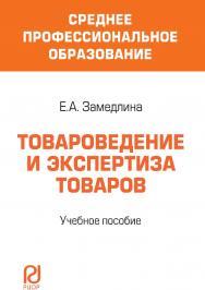Товароведение и экспертиза товаров : учебное пособие ISBN 978-5-16-103607-5