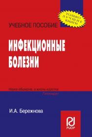 Инфекционные болезни : учебное пособие ISBN 978-5-16-103839-0